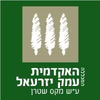 Max Stern Academic College of Emek Yezreel's Official Logo/Seal