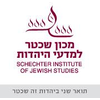 Schechter Institute of Jewish Studies's Official Logo/Seal