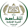 Makassed University of Beirut Logo or Seal
