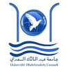 Université Abdelmalek Essadi Logo or Seal