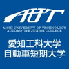 Aichi University of Technology's Official Logo/Seal