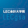 LEC Tokyo Legal Mind University's Official Logo/Seal