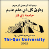 University of Thi-Qar Logo or Seal