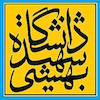 Shahid Beheshti University's Official Logo/Seal