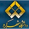 Shahrekord University's Official Logo/Seal