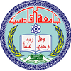 University of Al-Qadisiyah Logo or Seal