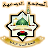 Asmarya University for Islamic Sciences's Official Logo/Seal