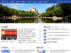 University of Jinan's Website Screenshot