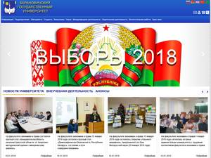 Baranovichi State University Screenshot