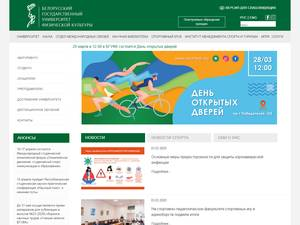 Belarusian State University of Physical Culture Screenshot
