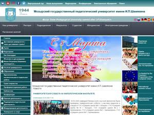 Mozyr State Pedagogical University's Website Screenshot