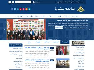 Benha University's Website Screenshot
