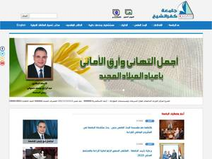 Kafrelsheikh University's Website Screenshot