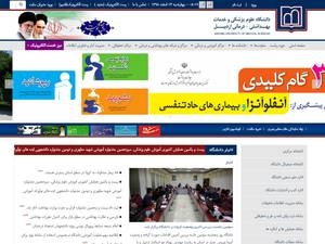 Ardabil University of Medical Sciences's Website Screenshot