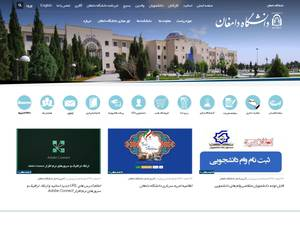 Damghan University's Website Screenshot