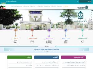 Golestan University of Medical Sciences Screenshot