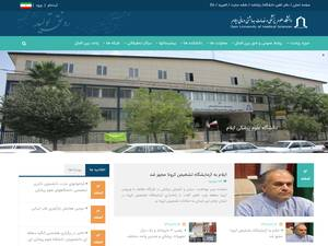 Medical University of Ilam Screenshot