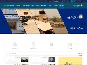 International University of Chabahar Screenshot