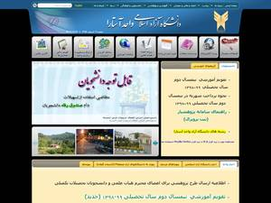 Islamic Azad University, Astara's Website Screenshot