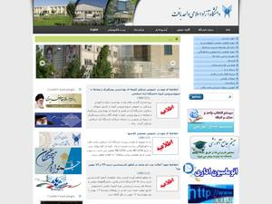 Islamic Azad University, Baft Screenshot