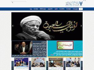 Islamic Azad University, Bushehr Screenshot