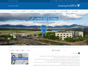 Islamic Azad University, Hamedan Screenshot