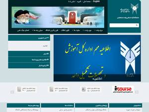 Islamic Azad University, Eslamshahr's Website Screenshot