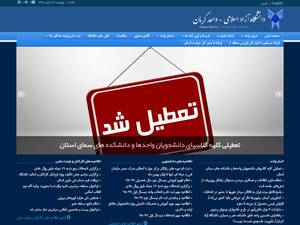 Islamic Azad University, Kerman's Website Screenshot