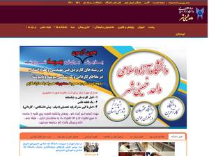 Islamic Azad University, Khomeinishahr's Website Screenshot