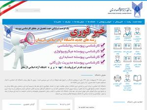 Islamic Azad University, Larestan's Website Screenshot