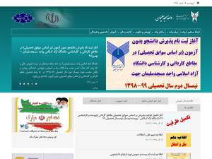 Islamic Azad University, Masjed Soleyman's Website Screenshot