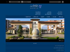 Islamic Azad University, Nur Screenshot