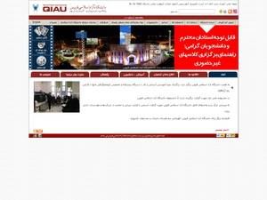 Islamic Azad University, Qazvin's Website Screenshot
