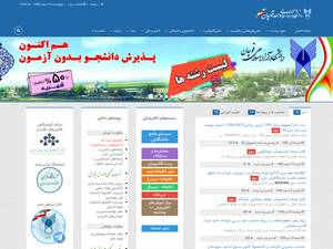 Islamic Azad University, Quchan Screenshot