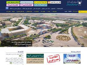 Islamic Azad University, Shahr Rey's Website Screenshot