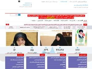 Islamic Azad University, Yazd's Website Screenshot