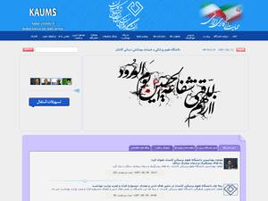 Kashan University of Medical Sciences Screenshot