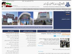 Kurdistan University of Medical Sciences Screenshot