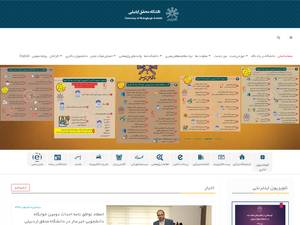 University of Mohaghegh Ardabili's Website Screenshot
