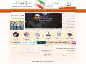 Rafsanjan University of Medical Sciences's Website Screenshot