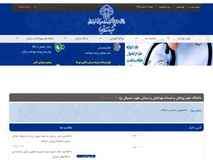 Shahid Sadoughi University of Medical Sciences and Health Services Screenshot