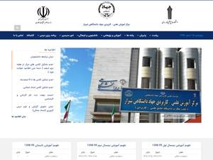 Shiraz University of Applied Science and Technology Screenshot