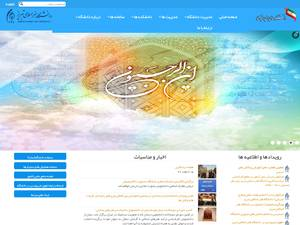 Tabriz Islamic Art University Screenshot
