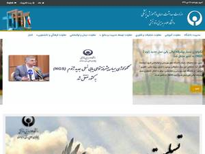 University of Social Welfare and Rehabilitation Sciences Screenshot