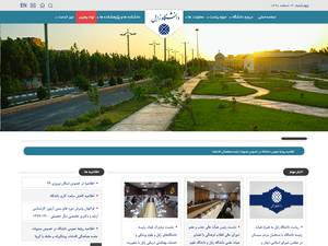 University of Zabol's Website Screenshot
