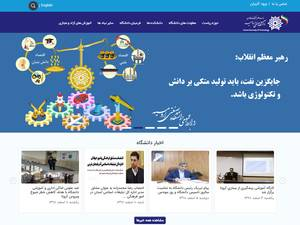 Urmia University of Technology Screenshot