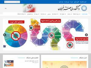 ValiAsr University of Rafsanjan's Website Screenshot