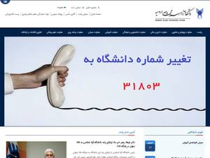 Islamic Azad University of Urmia's Website Screenshot