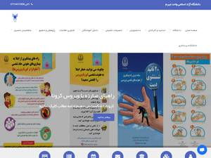 Islamic Azad University of Jahrom's Website Screenshot