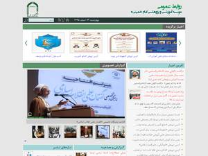 Imam Khomeini Education and Research Institute Screenshot
